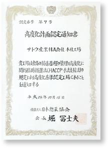 HACCP高度化基準認定工場